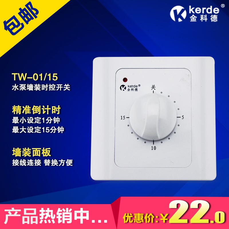 金科德TW-01/15 水泵定时器定时插座定时开关kerde定时器