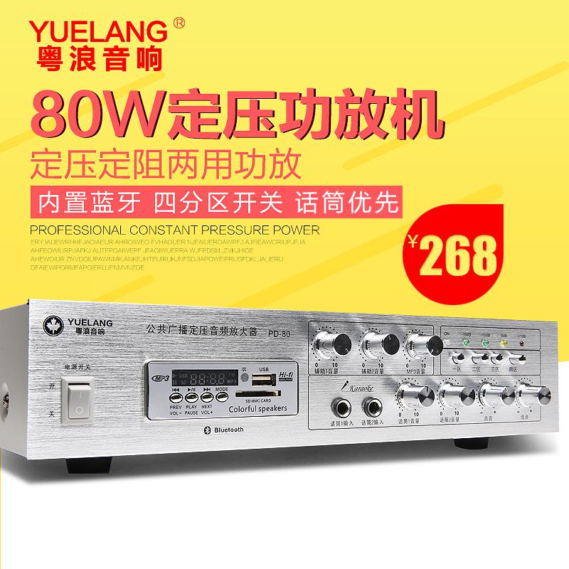 粤浪 PD-80功放机怎么样,使用评测