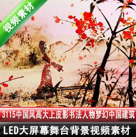 3115中国风复古水墨高大上皮影书法人物梦幻中国建筑视频素材-视频素材-sucai.tv