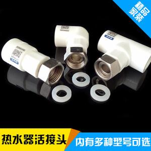 加厚4分全铜热水器ppr活水管接头