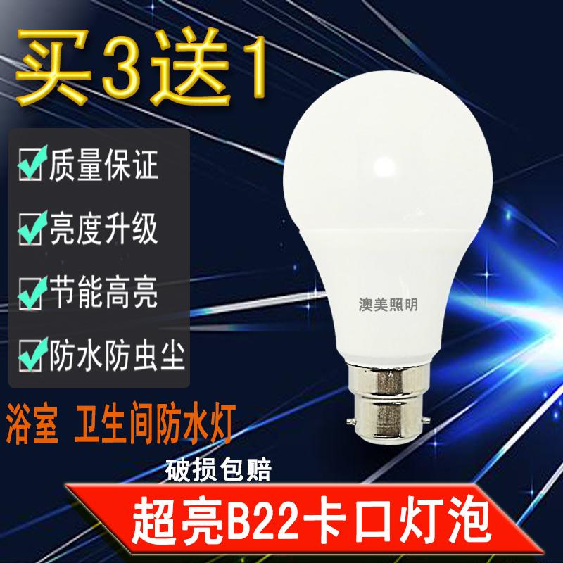 led�襞�3w暖白�S光插口�旖z�煦^球泡家用b22老式卡口超亮5w�能��