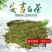 2018年安吉白茶明前雨前春茶绿茶250g一级醇香正宗茶叶礼盒装送礼
