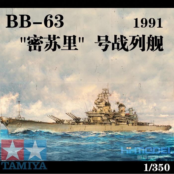 """Постоянный яркость модель тамия 1/350 прекрасный BB-63"""" близко провинция сучжоу в """" количество война строка военный корабль 78029"""