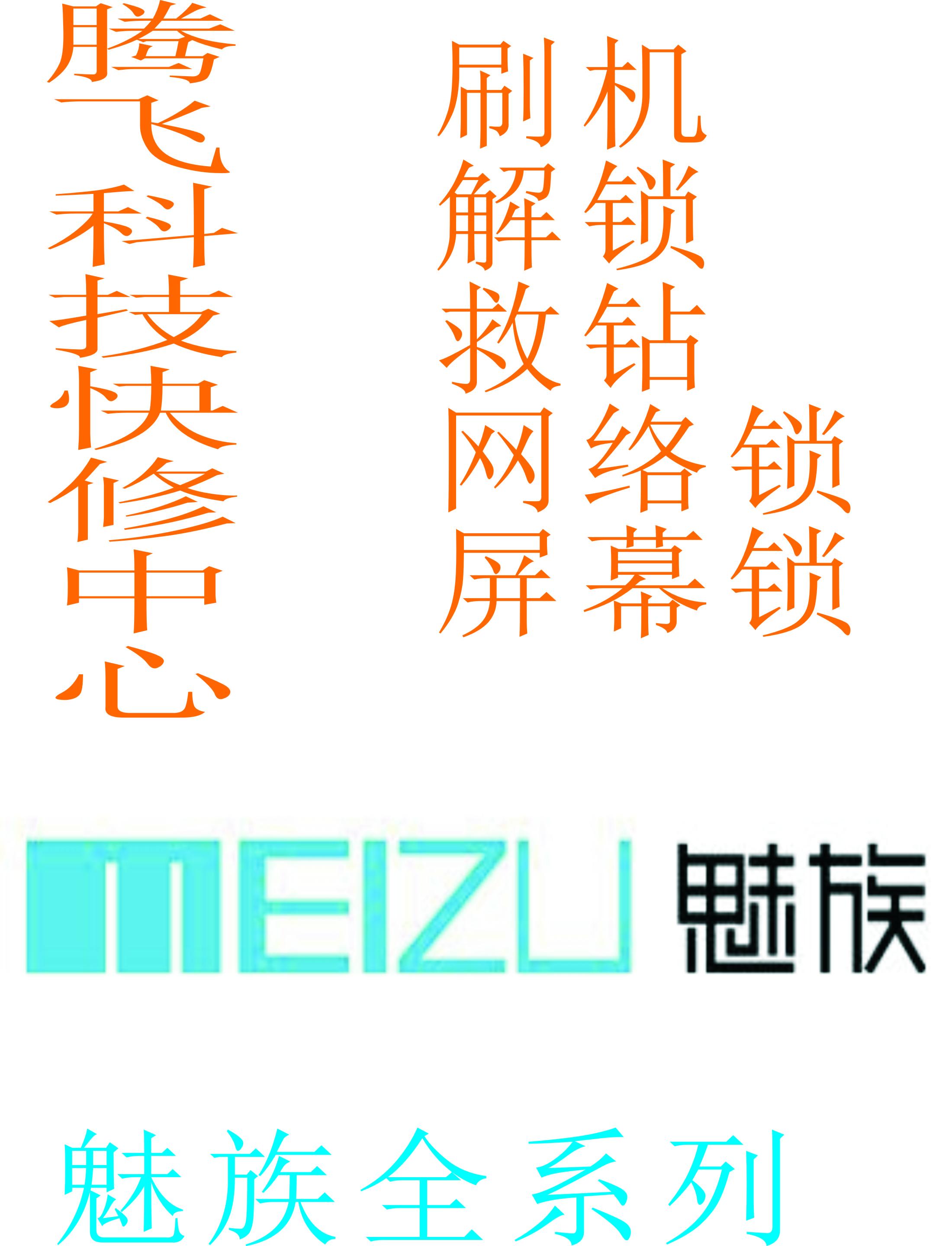 魅族mx4mx5/flyme魅蓝metal /note2网络屏幕账户解锁刷机救砖远程