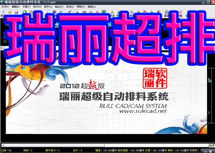 瑞丽超级自动排料系统2012超越版瑞丽超排2012送教程瑞丽cad软件