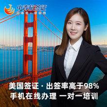 美国签证十年多次个人旅游办理北京面试中青旅