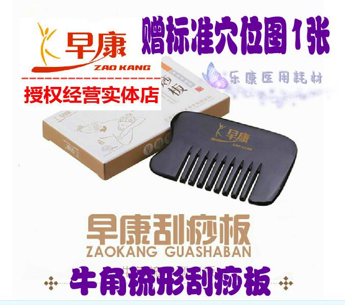 早康正品水牛角刮痧板片梳形黑色带皮套经络保健器材赠穴位图