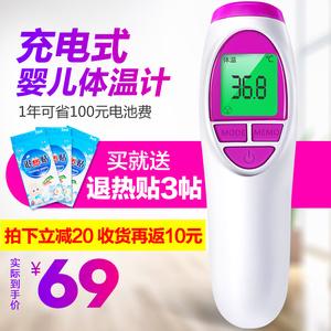 充電紅外線寶寶兒童嬰幼兒家用醫用額頭發燒高精度準確電子體溫計