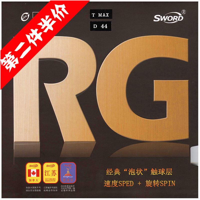 世奥得乒乓底板胶皮 RG套胶有机RG胶 球拍胶皮