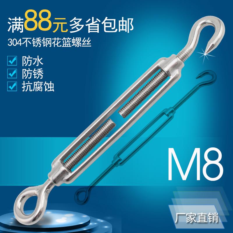 Источник сырье 304 нержавеющей стали корзины винт трос веревка поиск тянуть плотно устройство открыто кузов орхидея винт M8