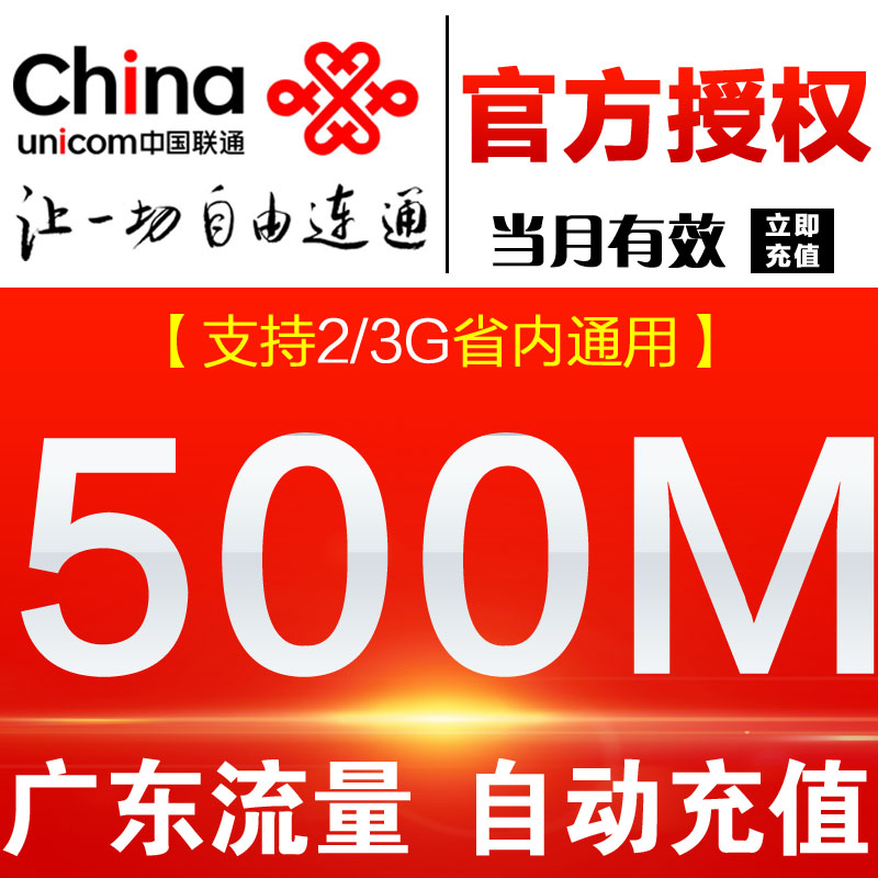 廣東聯通省內流量充值500M 2g3G 手機上網卡聯通流量包