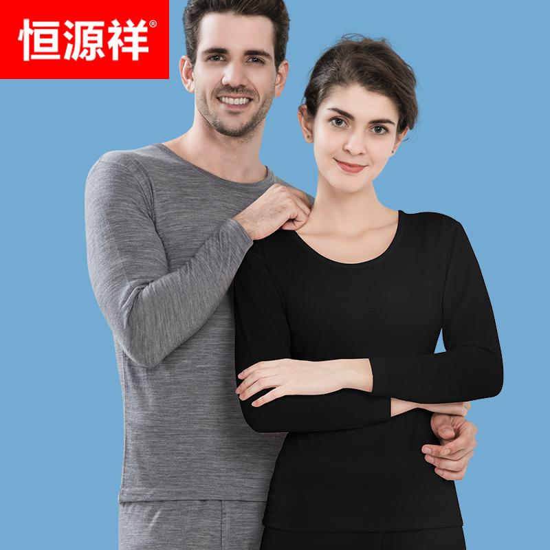恒源祥正品纯色全100%羊毛保暖内衣薄款圆领男女士秋衣秋裤套装