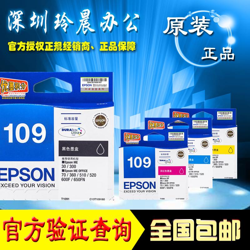 原装 epson 爱普生109 墨盒 T1091黑色墨盒 600F ME300/30 ME1100