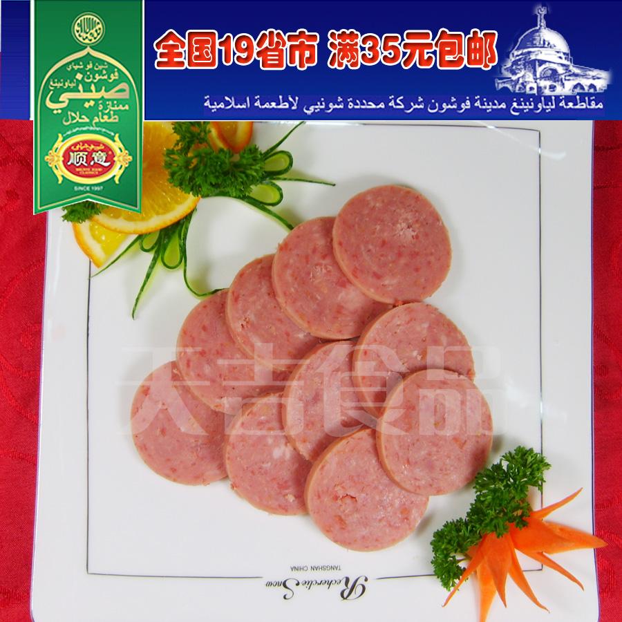 清真食品 顺意牌 小肥牛(牛肉肠)200克 营养可口 回回美味!