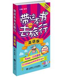 带这本书去旅行 英语版(附MP3光盘)零基础汉语谐音会中文就能说旅游英语 便携小本迷你口袋本应急英语出国旅游中英翻译速查英汉
