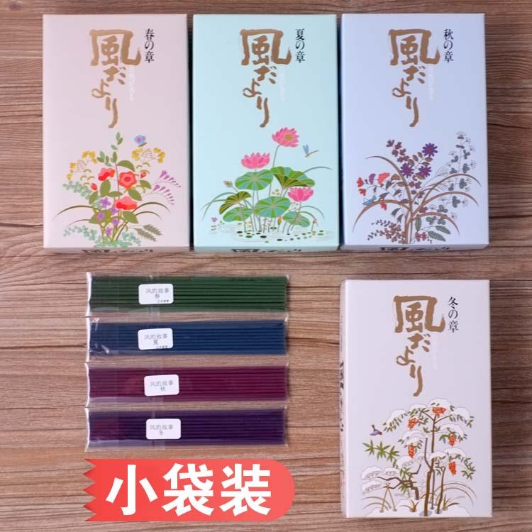 日本香堂Nippon Kodo 风的故事【春夏秋冬】香薰 小袋装快选通道