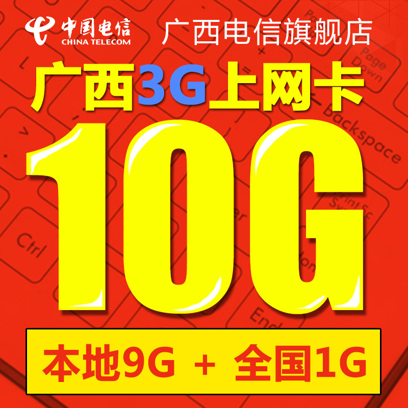 廣西電信無線3G上網卡 10G流量卡季卡 3G資費 9G本地 1G全國