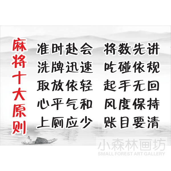 Ten principles of mahjong chess and card room mahjong hall funny humor stickers hanging decoration creative personality Poster