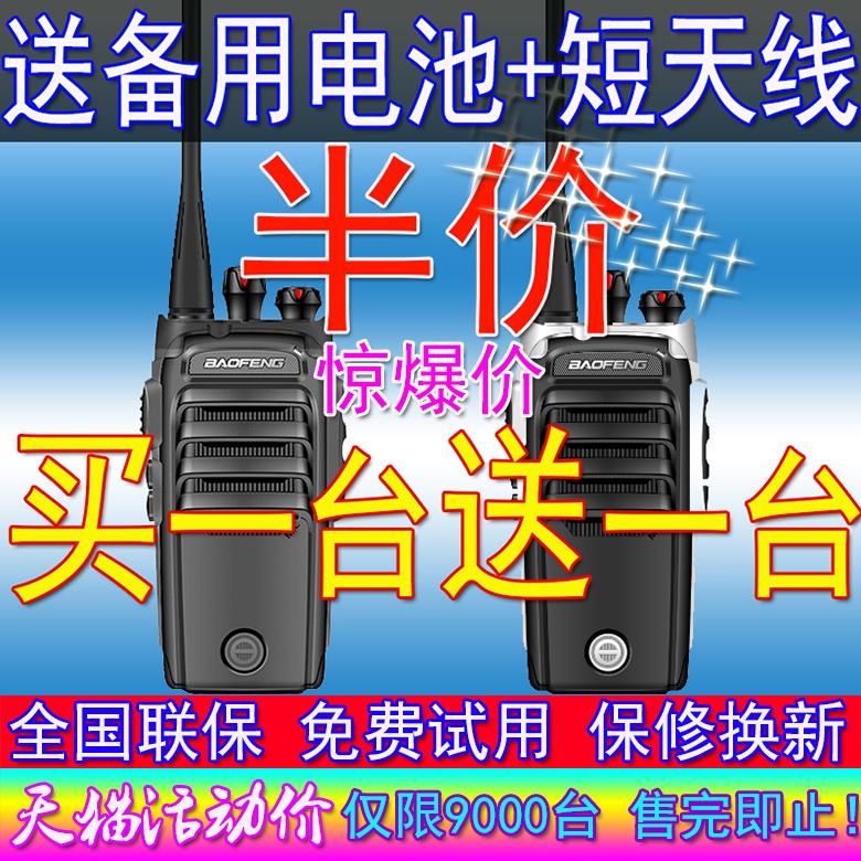 Для говорить машинально люди использование километр сокровище край BF-520 сокровище пик 8W на открытом воздухе портативный мини устройство большой мощности 50 на машине тур