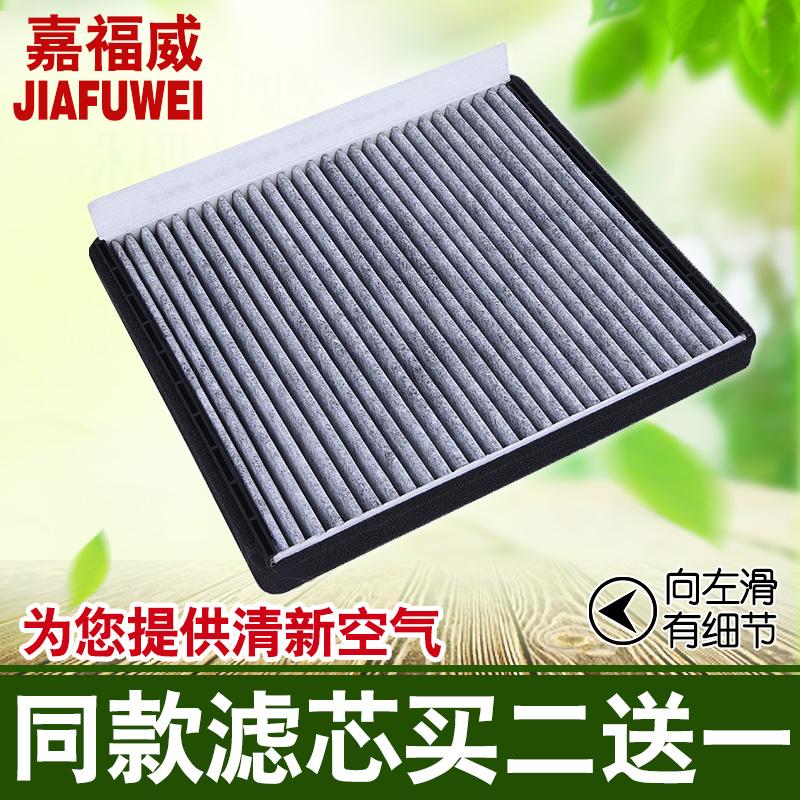 适用于现代悦动雅绅特活性炭空调滤芯滤清器冷气格汽车保养配件