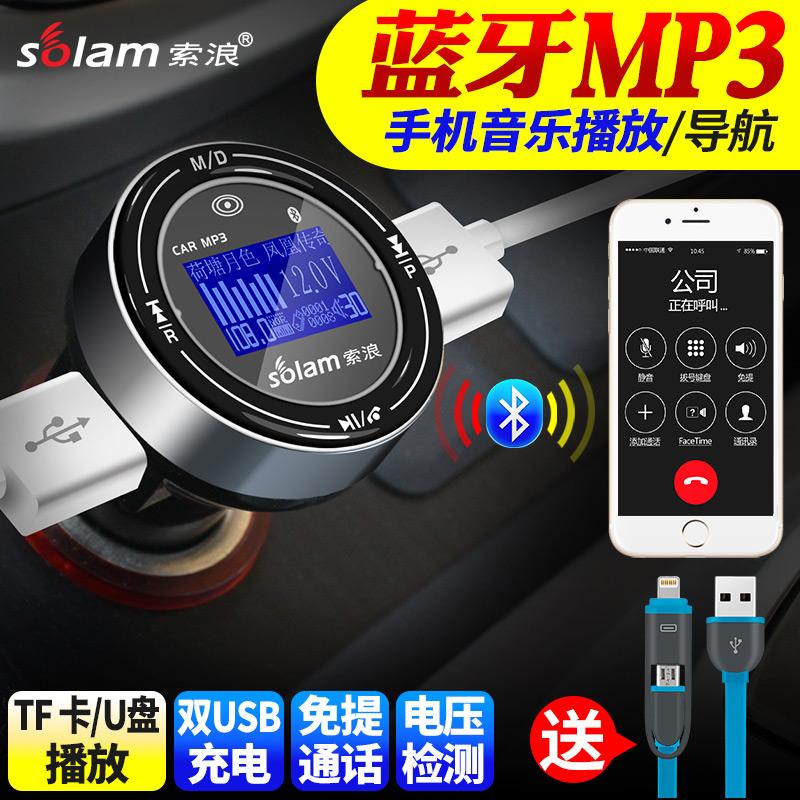 Поиск волна автомобиль MP3 игрок bluetooth hands-free телефон автомобиль зажигалку MP4 музыка получить FM запуск зарядка