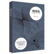 正版包郵 相對論 愛因斯坦 著 人類智識史和人類文明劃時代的豐碑 一部廣為流傳的科學經典 相對論的意義 自然科學書籍