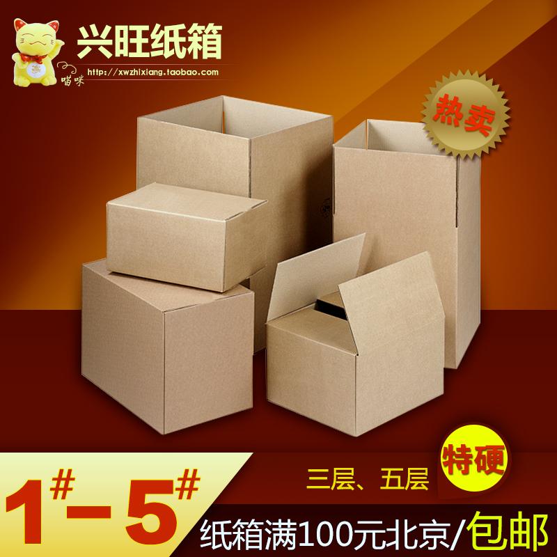 12345号特硬纸箱包邮 打包箱 包装服装箱 纸箱批发 纸盒 定做印刷
