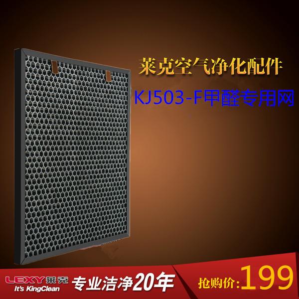 [连云港莱克1号店净化,加湿抽湿机配件]莱克空气净化器KJ503-F 原厂配月销量0件仅售350元