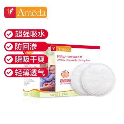 阿美达专卖一次性防溢乳垫轻薄透气防溢乳贴溢乳垫100片