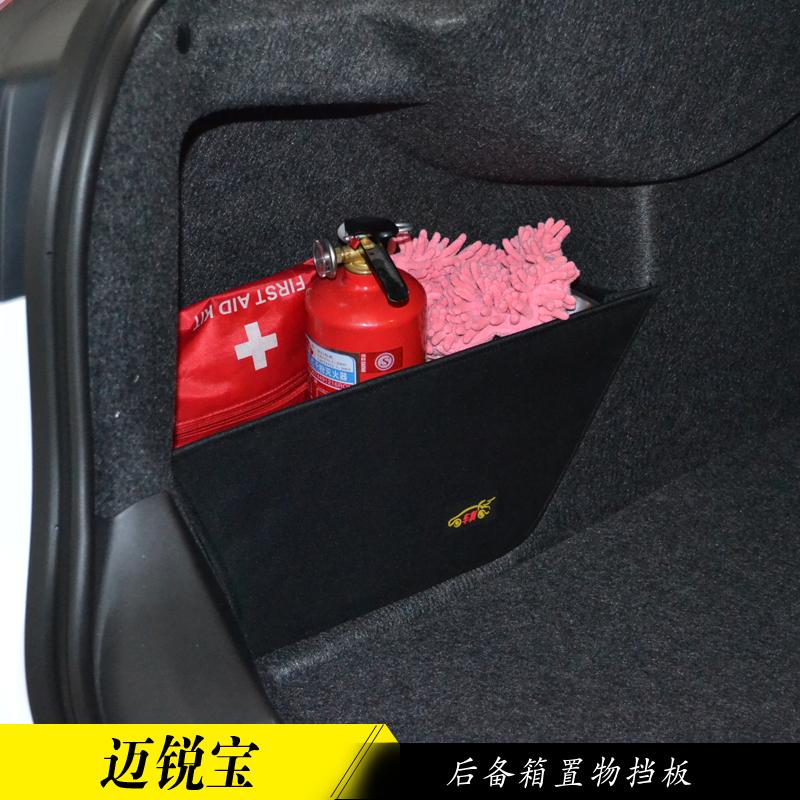 车翼雪佛兰迈锐宝XL改装专用后备箱挡板储物箱收纳整理置物