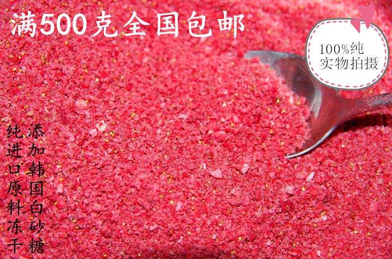 蛋糕烘焙原料冻干草莓碎 冻干草莓颗粒草莓丁草莓粒水果颗粒 10kg