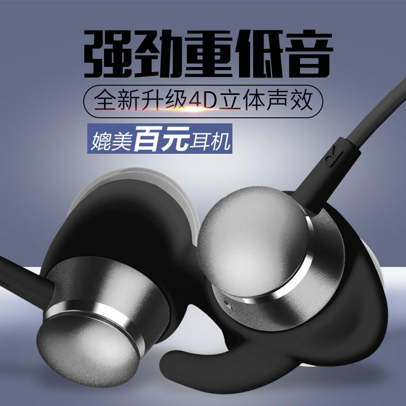 今首为 入耳式金属耳机苹果小米手机通用重低音耳塞线控带麦K歌女