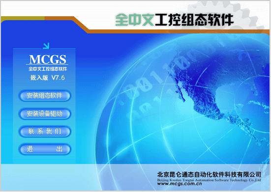 昆�鐾�B�|摸屏�M�B�程�件MCGS7.7 MCGS7.2完整/嵌入版��l教程