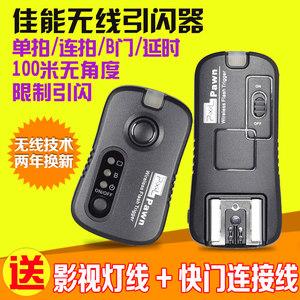 品色TF-361佳能5D2 5D3 5D4 70D 60D 600D闪光灯影室灯无线引闪器