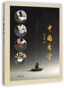 中國香學 博庫網