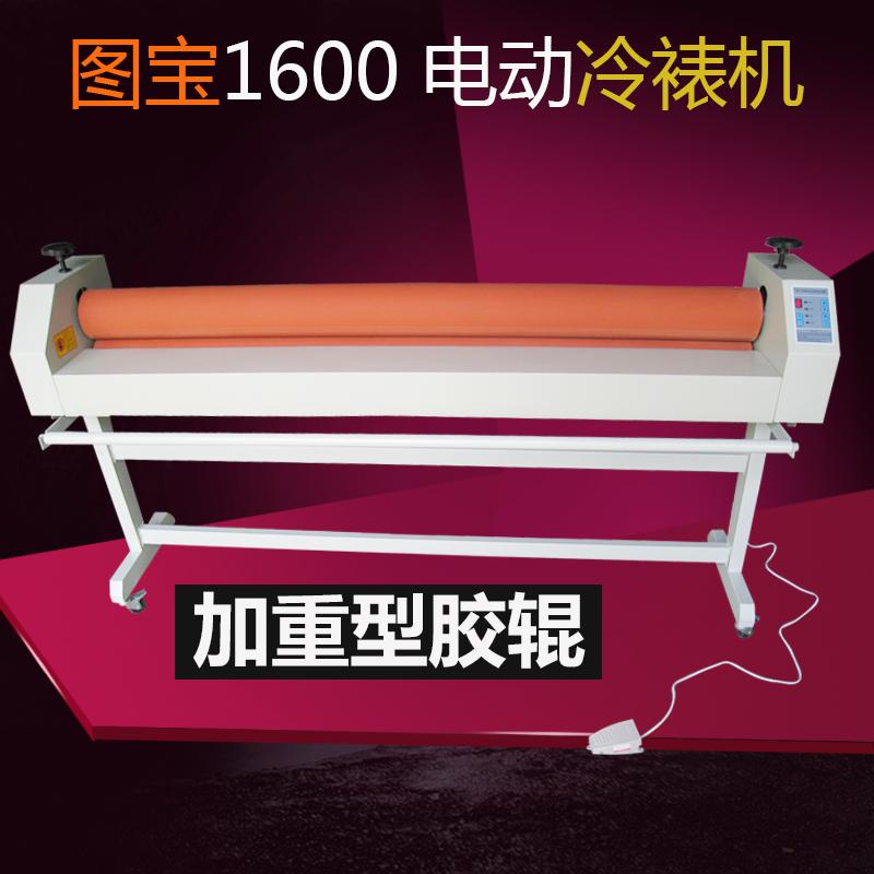 加重型电动冷裱机图宝1300 1600型KT板广告图文过膜机裱膜电动手动两用写真冷裱机覆膜机广告纸玻璃覆膜