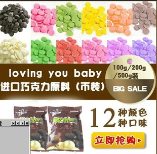 MOMOI pure cocoa butter chocolate coins original material 500 g Bakery dedicated 12 kinds of taste