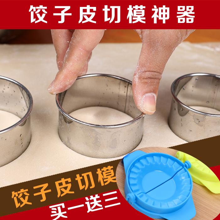 制作制做简易轻松包切饺子皮模具模子压器馄饨水饺大馅锅贴机神器