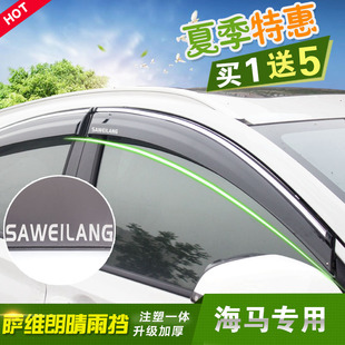 Rain shield hippocampus big step S5 Knight Rui wing star Cheng Zotye Z300 Saab X65 magic speed S3H2 rain eyebrow windows