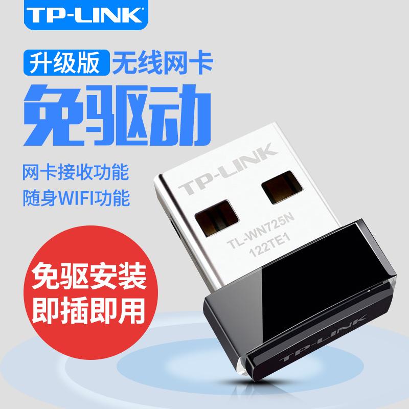 TP-LINK TL-WN725N 150MUSB беспроводной сетевая карта настольный компьютер ноутбук wifi приемник запуск