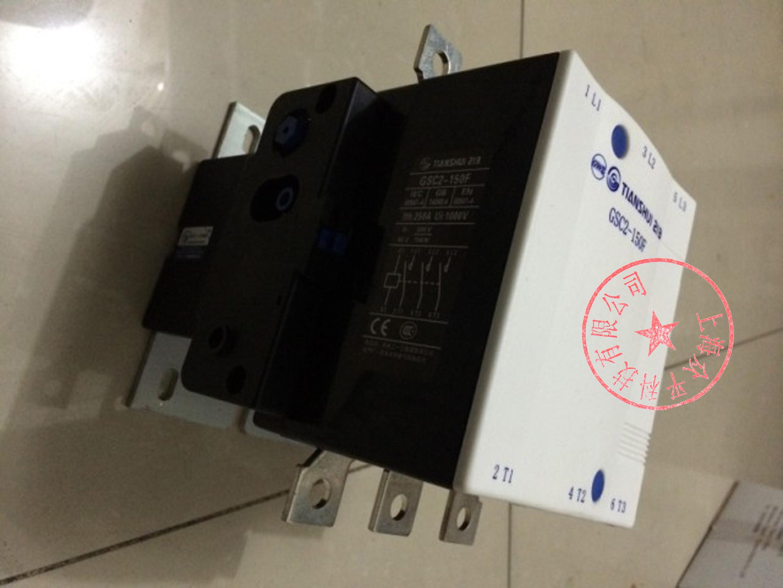 天水二一三 交流接触器  GSC2-330F 330A 销售