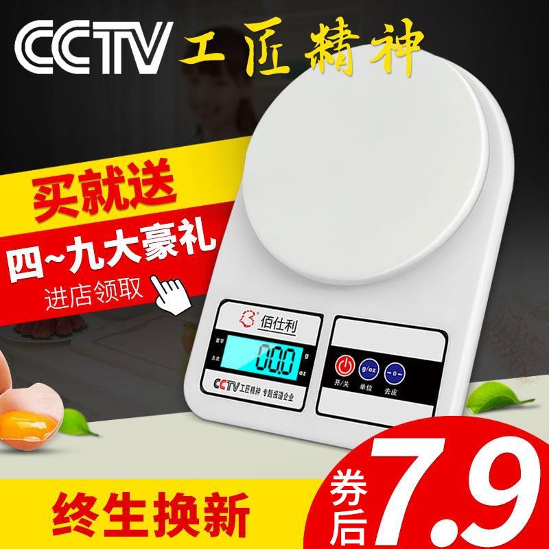 Кухня весы выпекать выпекать весы домой сказать вес еда грамм сказать электроника ювелирные изделия весы тайвань весы 0.1g точность 1g маленький день квартира