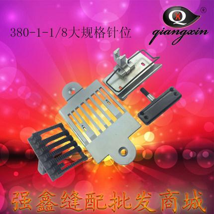 380针位双针双链1-1/8针位 2.9针距链式双针位 380埋夹针位 3.0