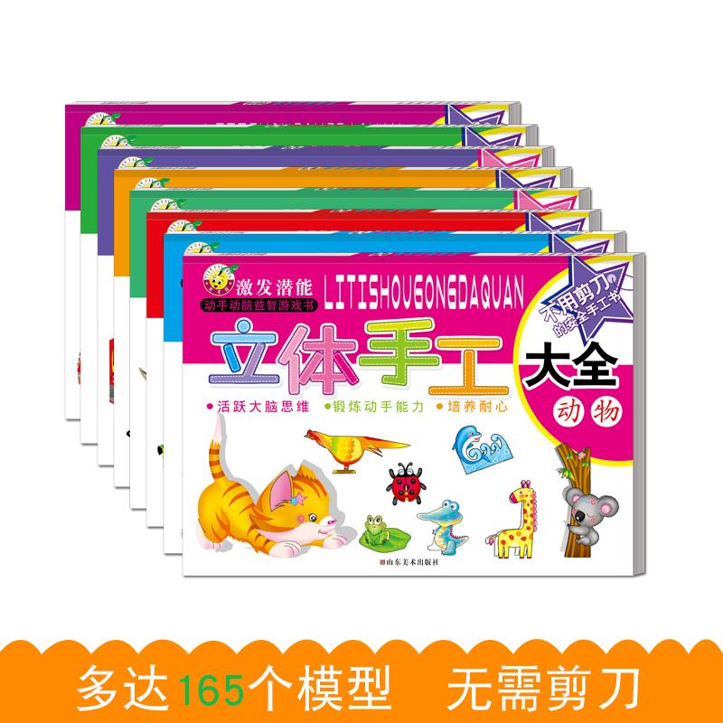 立体手工全套8册 宝宝DIY立体手工书剪折纸大全 幼儿趣味3D创意制作材料益智玩具思维游戏书儿童读物早教书籍2-3-4-5-6-7-8岁玩具