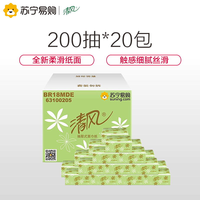 Ветер светло-зеленый цветок насосные мягкий жесткий 2 слой 200 привлечь *20 пакет бумага коробки