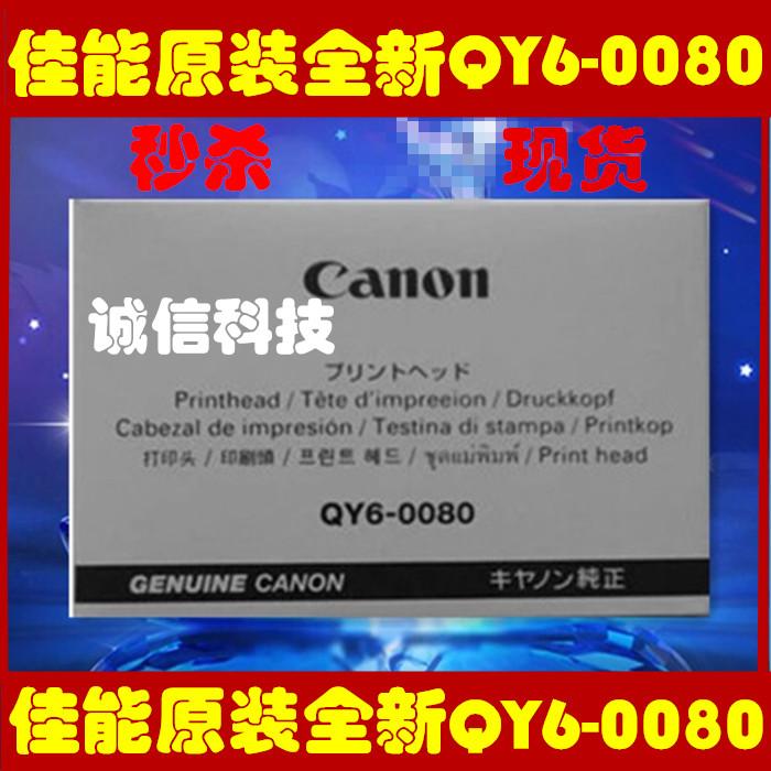 佳能 原装全新喷头QY6-0080打印头IP4880 ip4980 MG5280 ix6580