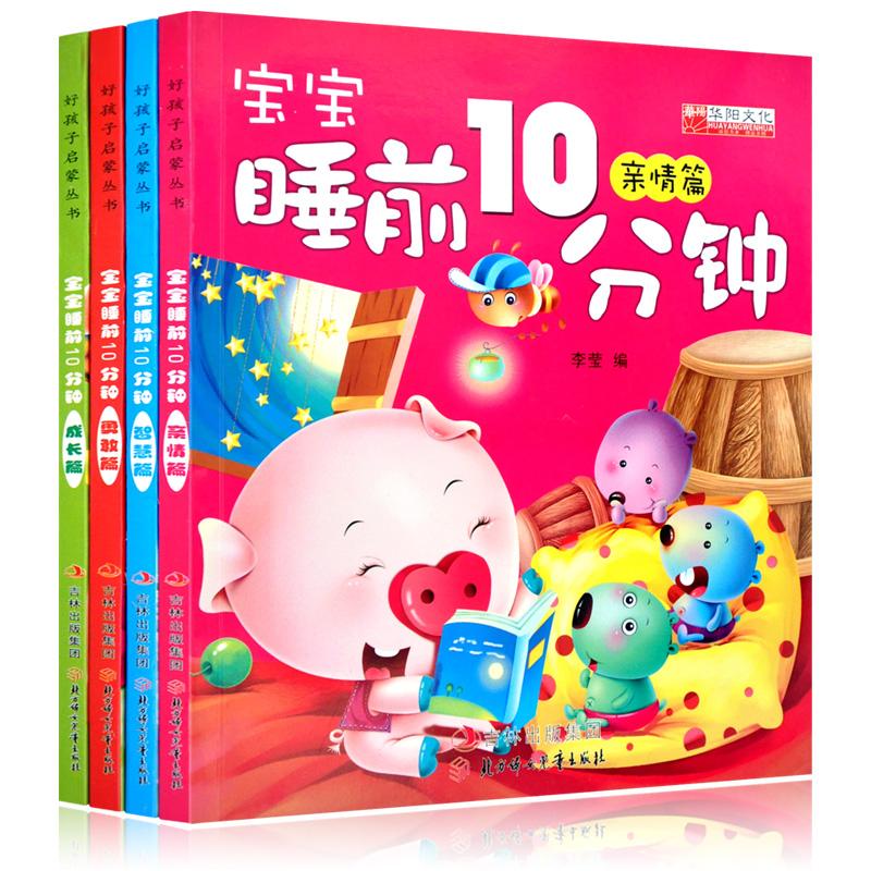 正版包邮儿童故事书《宝宝睡前十分钟》经典故事 童话书 益智早教0-3-6岁图书 正版幼儿读物 绘本图画书宝宝睡前10分钟 亲情篇