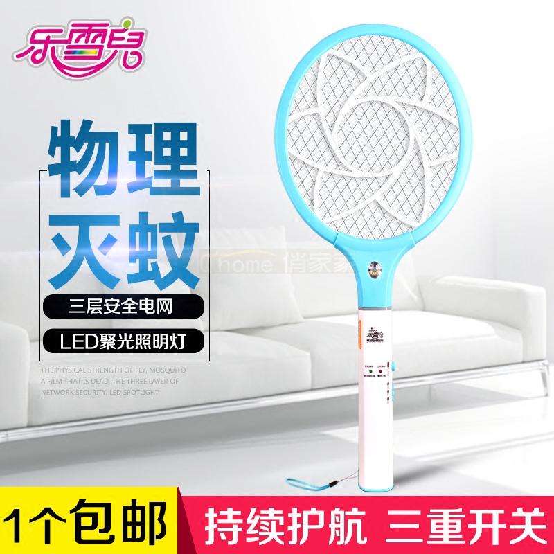 乐雪儿电蚊拍充电式超强家用正品插电灭蚊电苍蝇拍打蚊子拍包邮