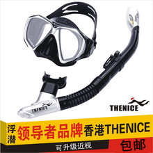 THENICE snorkeling gems All dry breathing tube Myopia goggles snorkeling breathing tube Diving equipment