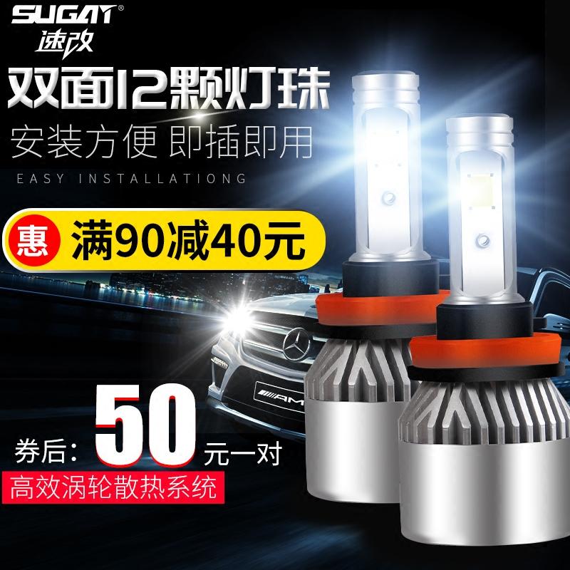 Скорость изменение автомобиль LED фары ultrabright автомобиль свет туман H1H7H11 фары освещение h4 лампочка луч луч